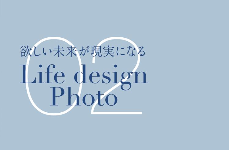 欲しい未来が現実になる・Life Design Photo