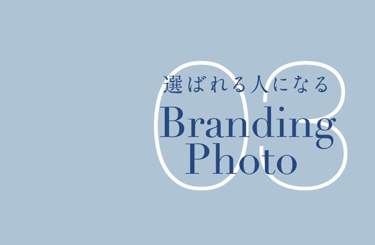 選ばれる人になる・BrandingPhoto