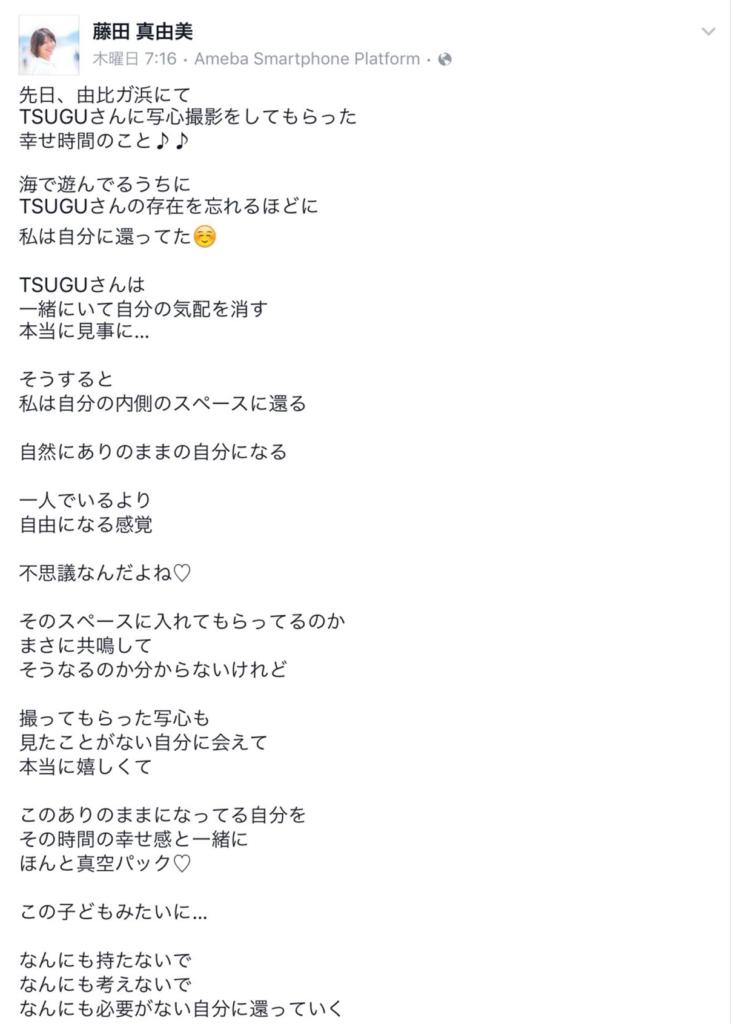 tsuguvoice-0003