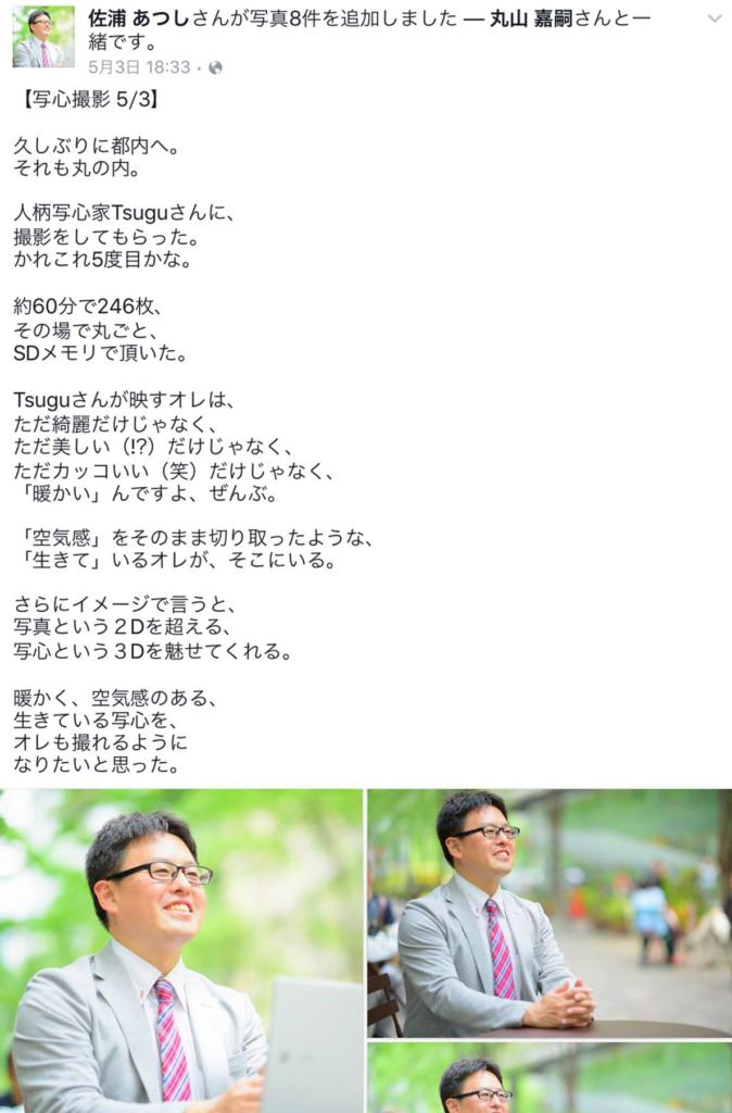 tsuguvoice-0005