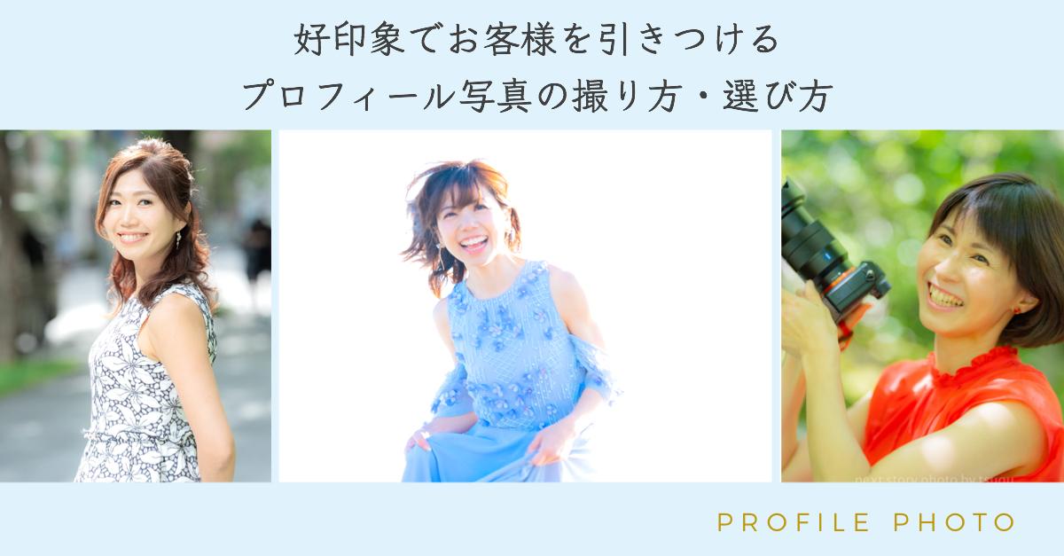 好印象でお客様を引きつけるプロフィール写真の撮り方・選び方